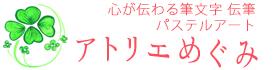 名古屋の筆文字・伝筆のスクール教室のアトリエめぐみ